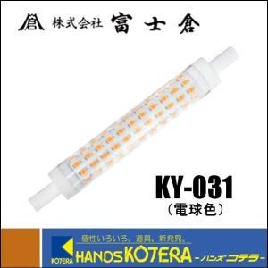 【富士倉】LEDユニット 電球色 KY-031