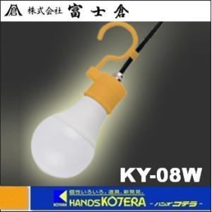 【富士倉】LED-8Wクリップランプ(800ルーメン) KY-08W|handskotera