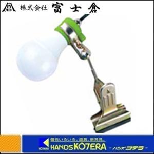 【富士倉】植物育成用LEDクリップランプ(屋内・屋外用)KY-08W-SC|handskotera
