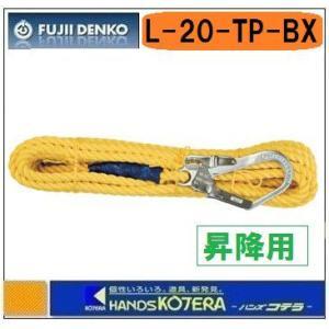 【在庫あり】【藤井電工】ツヨロン 昇降移動用親綱ロープ 20メートル L-20-TP-JAN-BX|handskotera