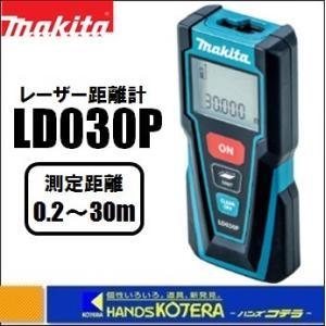 【makita マキタ】レーザー距離計(シンプル機能タイプ)測定距離:0.2〜30m LD030P|handskotera