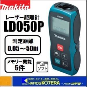 【makita マキタ】レーザー距離計(シンプル機能タイプ)測定距離:0.05〜50m LD050P|handskotera