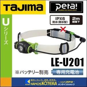【Tajima タジマ】ペタ LEDヘッドライト U201(リチウムイオン充電池専用モデル)LE-U201 handskotera