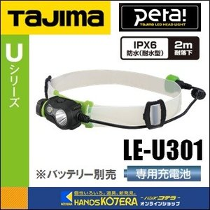 【Tajima タジマ】ペタ LEDヘッドライト U301(リチウムイオン充電池専用モデル)LE-U301 handskotera