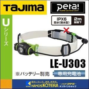 【Tajima タジマ】ペタ LEDヘッドライト U303(リチウムイオン充電池専用モデル)LE-U303 handskotera