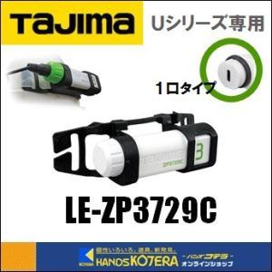 【Tajima タジマ】ヘッド用 リチウムイオン充電池 3729C(1口タイプ)LE-ZP3729C バッテリ+ホルダー+USB充電ケーブル付(USB電源ACアダプター別売) handskotera