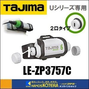 【Tajima タジマ】ヘッド用 リチウムイオン充電池 3757C(2口タイプ)LE-ZP3757C バッテリ+ホルダー+USB充電ケーブル付(USB電源ACアダプター別売) handskotera