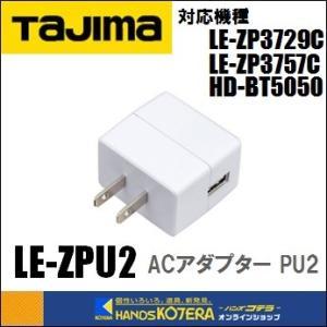 【Tajima タジマ】 ヘッド用 リチウムイオン充電池用 ACアダプター PU2 LE-ZPU2 handskotera