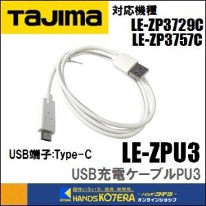 【Tajima タジマ】 ヘッド用 リチウムイオン充電池用 USB 充電ケーブル PU3 LE-ZPU3 handskotera