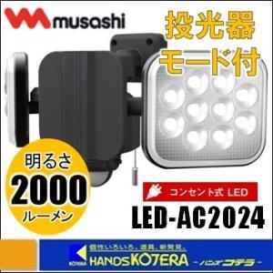 【musashi ムサシ】RITEX ライテックス 12W×2灯 フリーアーム式LEDセンサーライト...