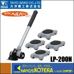 大洋精工 TAIYO らくらくヘルパーセット LP-200N 重〜い家具の移動にお困りですか?の商品画像|ナビ