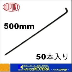 【代引き不可】【Dupont デュポン社】防草シート用 L型...