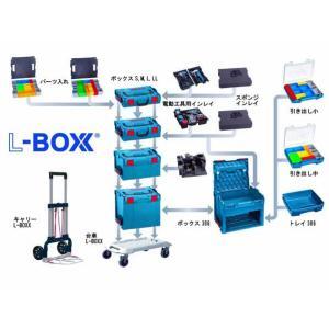 【ボッシュ】BOSCH エルボックスシステム ボックス306用トレイ  LS-T92|handskotera|02