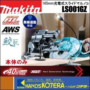 【在庫あり】【makita マキタ】36V 165mm充電式スライド丸のこ LS001GZ 本体のみ 鮫肌チップソー (40Vmaxバッテリ・充電器別売)|handskotera