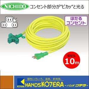 【NICHIDO 日動工業】延長コード 十字型トリプルランプ付 100V 2.0sq×2芯 10m LT2-10|handskotera