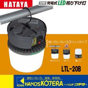 【HATAYA ハタヤ】充電式LED吊り下げ灯 LTL-20B 20W ハイパワーLED|handskotera