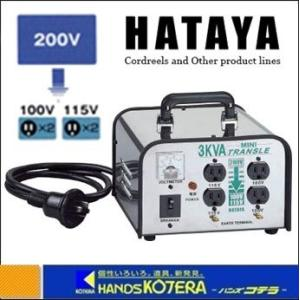 【HATAYA ハタヤ】 ミニトランスル 降圧型 単相200V→100・115V 3kVA LV-03CS |handskotera