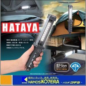 【在庫あり】【HATAYA ハタヤ】 充電式LEDジョーハンドランプ LW-10 屋外用防雨型