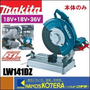 【makita マキタ】355mm 充電式切断機 36V(18+18V) LW141DZ 本体のみ (バッテリ・充電器別売) handskotera