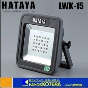 【HATAYA ハタヤ】 充電式LEDケイ・ライトプラス LWK-15 15W ハイパワーLED|handskotera