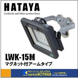 【HATAYA ハタヤ】 充電式LEDケイ・ライトプラス マグネット付アームタイプ LWK-15M 15W ハイパワーLED|handskotera
