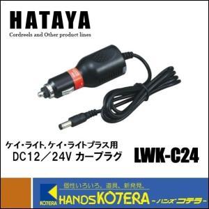 【HATAYA ハタヤ】純正部品 ケイ・ライト/ケイ・ライトプラス用 DC12/24Vカープラグ LWK-C24|handskotera