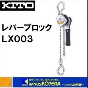 【KITO キトー】レバーブロック LX (小型タイプ) 0.25t LX003|handskotera