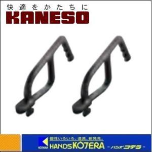 【代引き不可】【カネソウ】《蓋開けに》M-1型 開閉ハンドル 2本1組 カラー舗装用鉄蓋(化粧用鉄蓋)用|handskotera