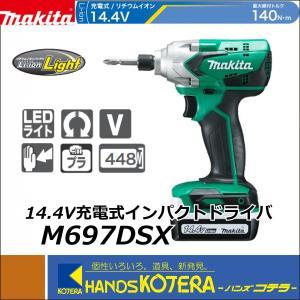 【在庫あり【makita マキタ】DIY工具 コードレスインパクトドライバ M697DSX 1.5Ah電池2個+充電器+ケース付|handskotera