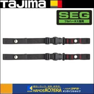 【Tajima タジマ】ハーネス用腿ベルトハンガー MHG(SEGフルハーネス型用) |handskotera