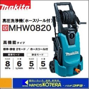 【makita マキタ】高圧洗浄機(高機能タイプ)100V 50/60Hz共用 5mコード付き MHW0820|handskotera