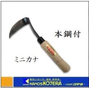 【木下刃物製作所】本鋼付 手打ち ミニカナ 1丁 農業|handskotera