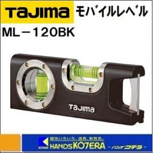 【タジマ TAJIMA】 モバイルレベル 磁石付携帯型アルミ製水平器 ML-120BK 黒|handskotera