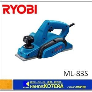 【RYOBI リョービ】DIY用ツール  カンナ ML-83S 100V・4.7A・450W|handskotera