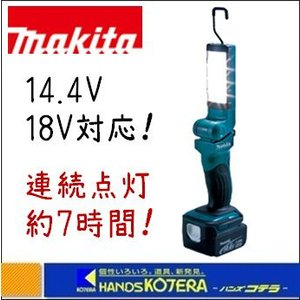 【makita マキタ】充電式LEDワークライト ML801 ≪本体のみ≫ 14.4V/18V 連続7時間点灯!|handskotera