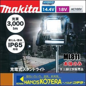 【makita マキタ】充電式LEDスタンドライト ML811 本体のみ(バッテリ・充電器別売)|handskotera