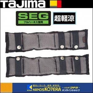 【Tajima タジマ】安全帯腿パット CKR フリーサイズ MPCKR-F(SEGフルハーネス型用・超軽量)|handskotera
