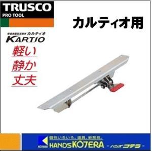 【TRUSCOトラスコ】軽量樹脂製台車「カルティオ」用オプション 700サイズ用足踏みストッパー MPK-700FB|handskotera