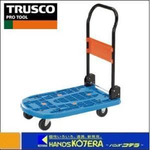 【代引き不可】【TRUSCOトラスコ】カルティオ 折畳台車 200kg 780X490 青 MPK-720-B|handskotera