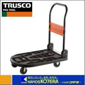【代引き不可】【TRUSCOトラスコ】カルティオ 折畳台車 200kg 780X490 黒 MPK-720-BK|handskotera