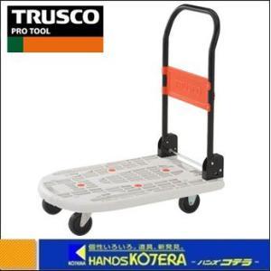 【代引き不可】【TRUSCOトラスコ】カルティオ 折畳台車 200kg 780X490 白 MPK-720-W|handskotera