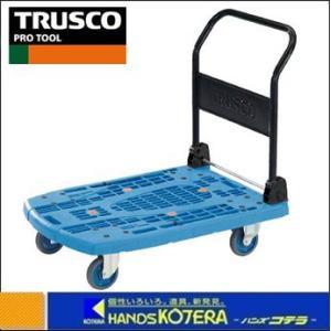 【代引き不可】【TRUSCOトラスコ】軽量樹脂製台車カルティオビッグ(折畳) 900X600 青 MPK-906-B|handskotera