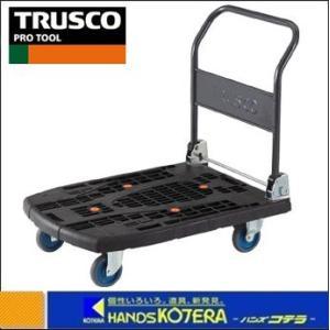 【代引き不可】【TRUSCOトラスコ】軽量樹脂製台車カルティオビッグ(折畳) 900X600 黒 MPK-906-BK|handskotera