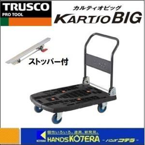【代引き不可】【TRUSCO トラスコ】 軽量樹脂製台車カルティオビッグ 折りたたみハンドル・ストッパー付 900X600 ブラック MPK-906-BK-S|handskotera