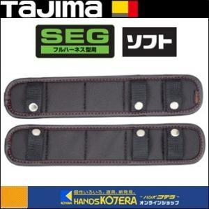 【Tajima タジマ】安全帯腿パット US フリーサイズ MPUS-F(SEGフルハーネス型用・ソフト)|handskotera