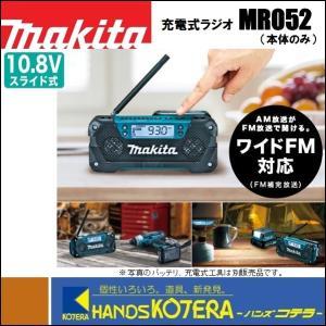 【makita マキタ】充電式ラジオ 10.8Vスライド式 MR052 ワイドFM対応 本体のみ(バッテリ・充電器別売) handskotera