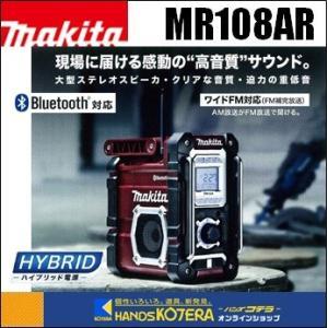 【makita マキタ】 充電式ラジオ MR108AR Bluetooth・ワイドFM対応 限定色オーセンティック・レッド 本体のみ(バッテリ・充電器別売)|handskotera