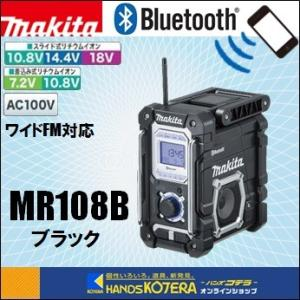 【makita マキタ】 充電式ラジオ MR108B Bluetooth・ワイドFM対応 黒 本体のみ(バッテリ・充電器別売)|handskotera