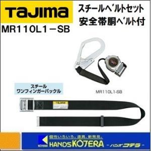 【Tajima タジマ】小型リール式安全帯 MR110L1-SB スチールベルトセット 安全帯胴ベルト付 旧規格品[2022/01/01まで使用可能]|handskotera