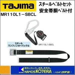 【Tajima タジマ】小型リール式安全帯 MR110L1-SBCL スチールベルトセット 安全帯胴ベルト付 旧規格品[2022/01/01まで使用可能]|handskotera